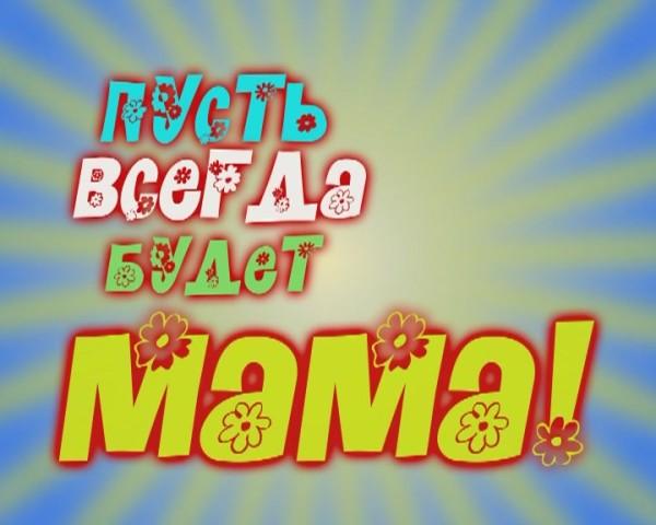 Пусть всегда будет МАМА. Кристина Василевич и Лера Каторгина