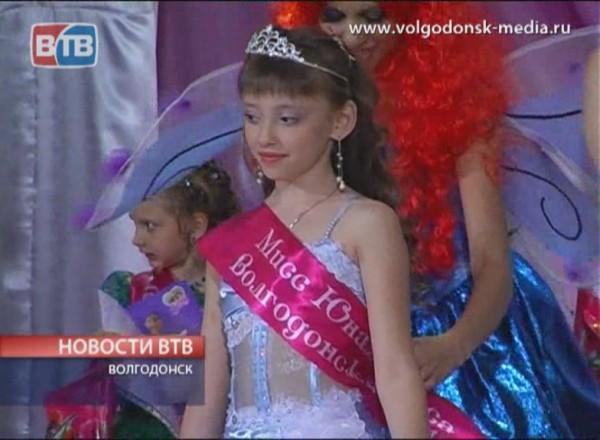 Юная краса Волгодонска — 2011