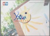 Благотворительный проект телекомпании ВТВ