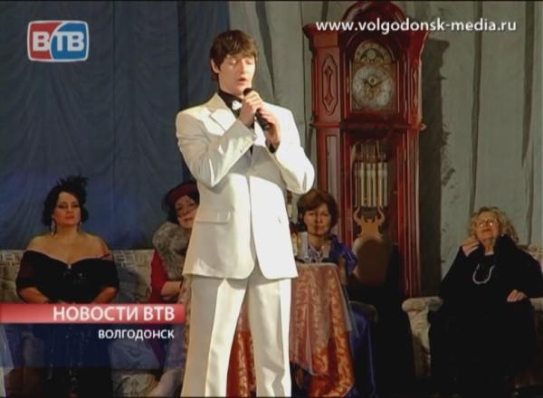 Вечер романса в Волгодонске