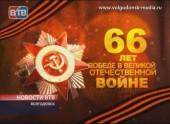 Волгодонск встретил День Победы