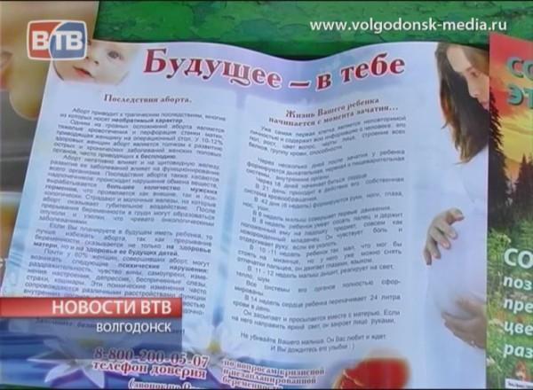 Волгодонск — за жизнь
