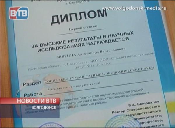 Воспитанники Волгодонской СЮТ вернулись из Ставрополя