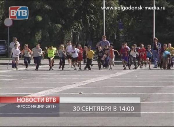 Всероссийский день забега