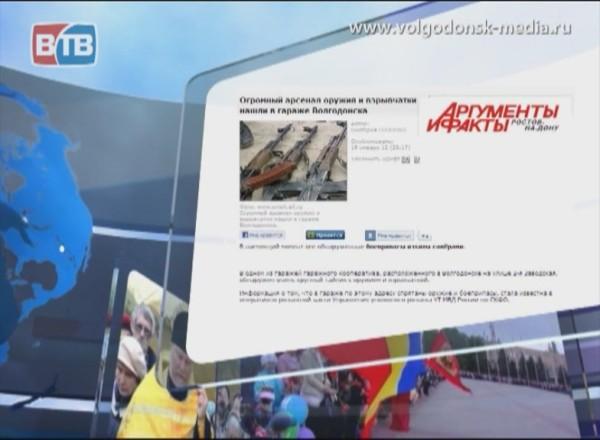 В Волгодонске нашли много оружия