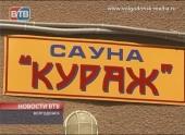 В Волгодонске прикрыты три борделя
