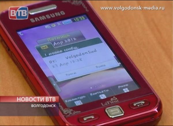 В суд по СМС