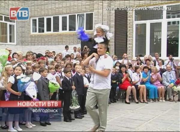 День знаний в Волгодонске