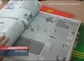 Еженедельник «Волгодонск» сегодня
