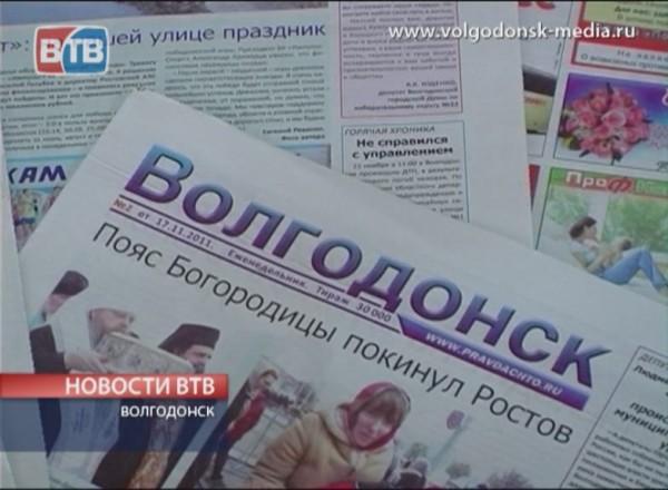 Еженедельник «Волгодонск»