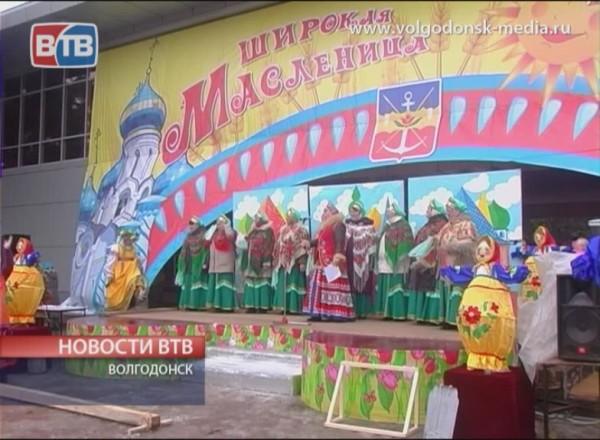 Масленица в Волгодонске