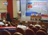 Межмуниципальный форум в Волгодонске
