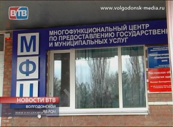 Многофункциональный центр в Романовской