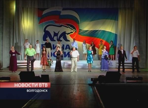 Поет Единая Россия