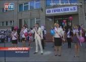 Последний звонок в Волгодонске