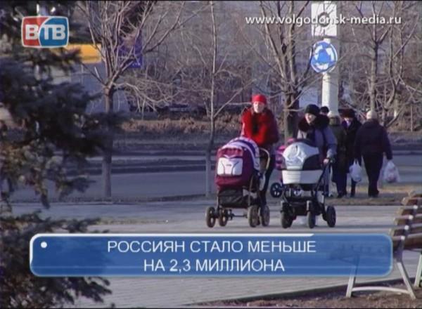 Россиян стало меньше на 2,3 миллиона