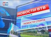 Спортивная жизнь Волгодонска