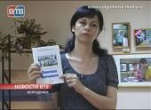 Справочник о мемориалах города Волгодонска