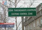 С миру по нитке — Волгодонску таможня