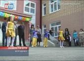 Торжественное открытие детского сада «Зоренька»