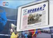 Обзор прессы от 13.09.2011