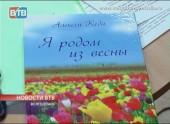 Вышла в свет 30-я книга донского писателя Алексея Кеды