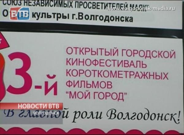 В Волгодонске пройдет третий кинофестиваль короткометражных фильмов