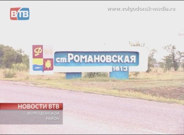 Как готовится станица Романовская к празднованию своего четырёхсотлетия?