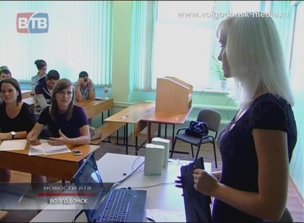 Волгодонская молодежь обсудила проблему экстремизма