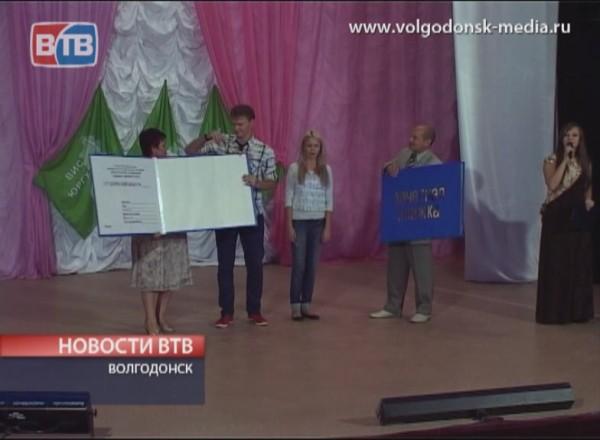 Волгодонский институт сервиса отметил день первокурсника
