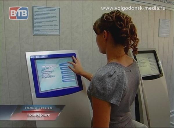 Волгодонский центр занятости провел «День мобильных технологий»