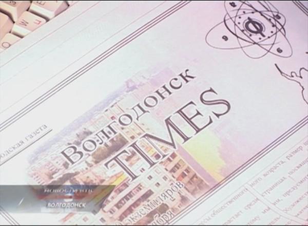 Волгодонск таймс. Новое городское печатное издание