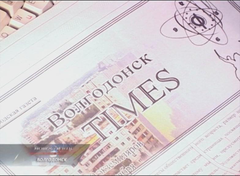газеты с знакомствами волгодонск