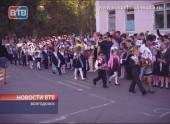 Как Волгодонск отметил день знаний