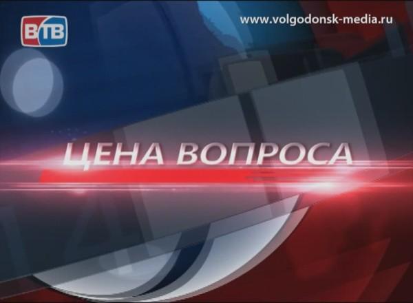 Как бюджет Волгодонска потерял почти треть доходов