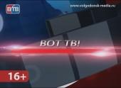 Новая рубрика «Вот ТВ» на ВТВ
