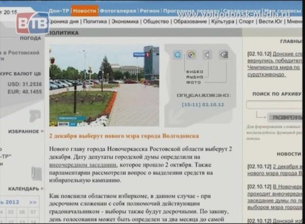 Мэра Волгодонска должны выбрать второго декабря