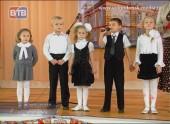 Первой школе — 60 лет