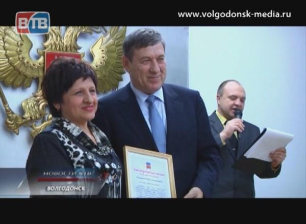 ВВолгодонске отметили день работника ЗАГСа