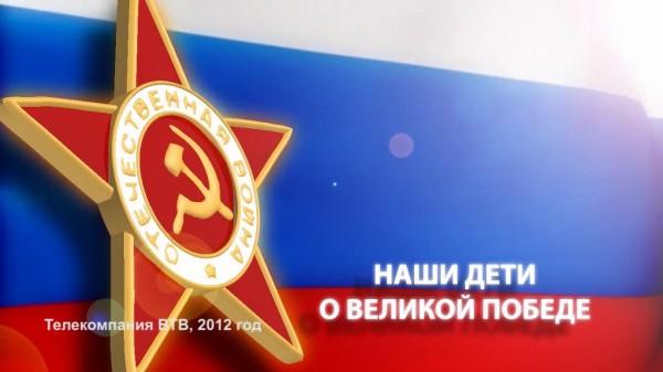 Наши дети о Великой Победе 2012