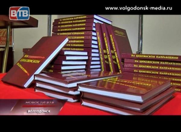 Волгодонский писатель презентовал книгу