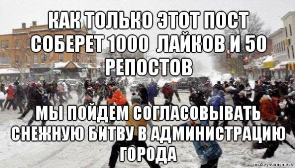 В Волгодонске будет снежная битва?