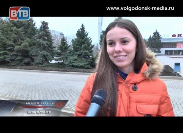 Опрос на улицах Волгодонска