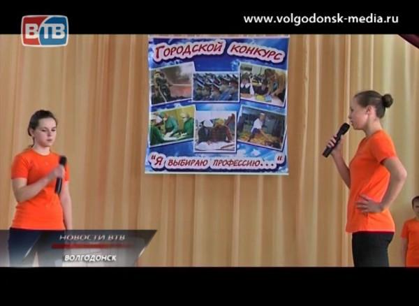 В Волгодонске состоялся конкурс «Я выбираю профессию»