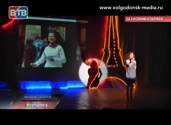В Волгодонске состоялся фестиваль французcкой песни