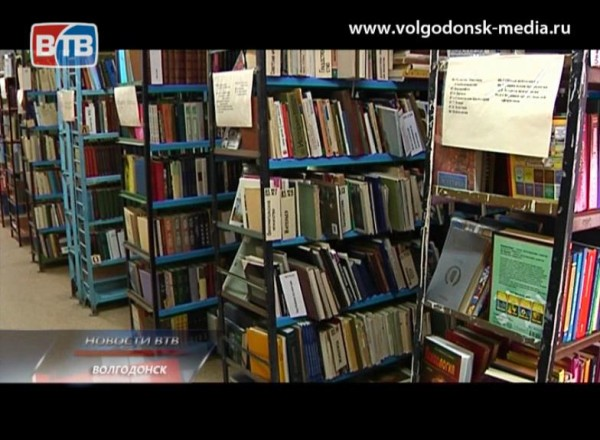 В Волгодонске пройдет Библионочь
