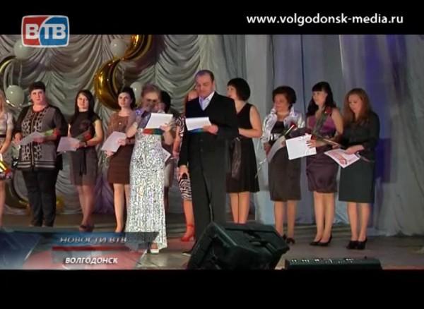 Подведены итоги конкурса «Педагог года» в Волгодонске