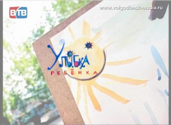 Телекомпания ВТВ начинает традиционную благотворительную акцию «Улыбка ребенка»