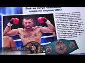 Дмитрий Кудряшов завоевал пояс чемпиона по версии UBO