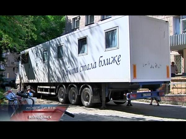 В Волгодонске работает медицинский центр на колесах